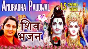 Read more about the article सावन सोमवार 2020 Special I Anuradha Paudwal Shiv Bhajans I Top Shiv Bhajans, Best Collection
