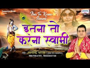 Read more about the article itna to karna swaami jab praan tan se nikle