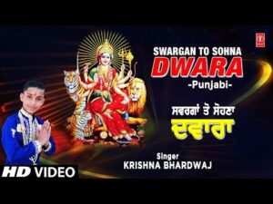 Read more about the article tere swarga to sohna maaye dwaara