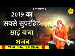 Read more about the article chal chal sai dhaam rat rat sai naam