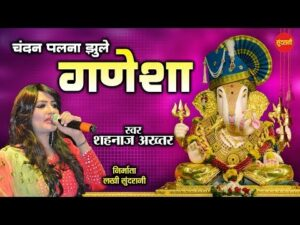 Read more about the article chandan plna jhule ganesh
