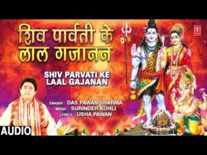 Read more about the article shiv paarvati ke laal ghajanan