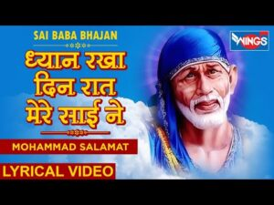Read more about the article dhyaan rakha mera din raat mere sai ne