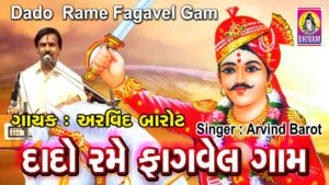 Read more about the article Bhathiji Maharaj || Shurvir Bhathiji || Dado Rame Aaj || Bhathiji Maharaj Bhajan || Arvind Barot ||