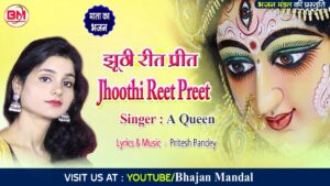 Read more about the article Jhoothi Reet Preet (झूठी रीत प्रीत) | A Queen | Pritesh Pandey | Devi Bhajan | Navratri Special Song