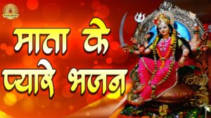 Read more about the article LIVE Mata Bhajan | Top Bhajan Of Mata JI | Jai Mata Di | Mata Bhajan Live