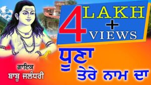 Read more about the article Latest Bhakti Songs 2020 New Songs | New Baba Balak Nath Songs HD | Punjabi Devotional Songs 2020