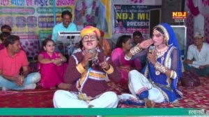 Read more about the article Latest Rajasthani Comedy Video 2018 | Chhapda Salimpur Ragni Competition | NDJ Music