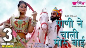 Read more about the article New Rajasthani Superhit Video Song | Pani Ne Chali Moru Bai | Seema Mishra Latest Songs