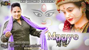 Read more about the article RAJ HANS PATHANKOT | MAAYE | OFFICIAL FULL HD VIDEO | LATEST PUNJABI  BHAJAN | RHP RECORDS