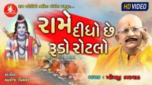 Read more about the article Rame Didho Chhe Rudo Rotlo ||Khimji Bharvad ||Gujarati Bhajan ||HD Video