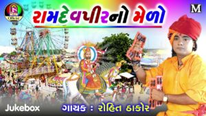 Read more about the article Rohit Thakor – Ramapir No Melo – New Gujarati  Bhajan Song – Jay Shree Ambe Sound