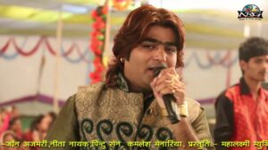 Read more about the article Sare Tirath Dham Aapke Charno Mein – Rajasthani LIVE Bhajan | Full Video | Fatehnagar Live Program