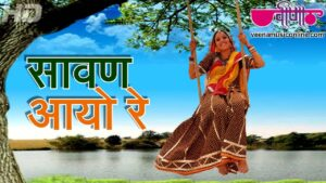 Read more about the article Sawan Aayo Re HD Song | Rajasthani Sawan Video Song 2021 | Rajasthani Love Songs