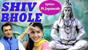 Read more about the article Shiv Bhole || शिव भोले || Ramkesh & Sapna || New Bhakti Song || Shiv Bhajan Song 2017