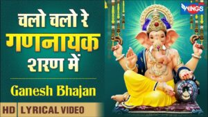 Read more about the article Chalo Chalo Re Gananaayak  Sharan Mein  | चलो चलो रे विनायक शरण में | Ganesh Songs | Ganesh Bhajan