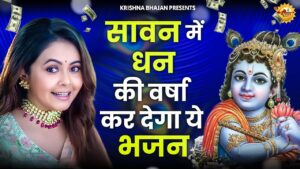 Read more about the article आज जरूर सुनना ये भजन |Shyam Bhajan 2021| New Superhit Krishna Bhajan 2021| Superhit Bhajan| bhajan
