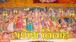 Read more about the article गणेश जी का विवाह भजन  – Ganesh Vivaah – Ganesh Ji Ka Vivaah Bhajan – गणेश चतुर्थी भजन 2021