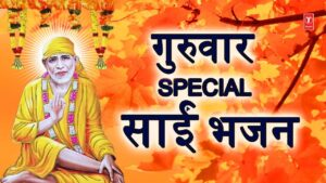 Read more about the article गुरुवार Special Sai Bhajans I Sai Bhajan I साईं भजन I Morning Sai Bhajans I Best Collection