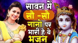 Read more about the article जरूर सुनना ये भजन | Shyam Bhajan 2021| New Superhit Krishna Bhajan | Superhit Bhajan|Sawan Bhajan