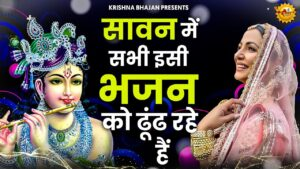 Read more about the article जरूर सुनना ये भजन |Shyam Bhajan 2021| New Superhit Krishna Bhajan 2021| Superhit Bhajan|Sawan Bhajan