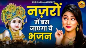 Read more about the article 💖दिल में बस जाएगा ये भजन | New Bhajan 2021| Radha Krishna Bhajan 2021 !! Krishna Bhajan 2021| Bhajan