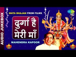 Read more about the article दुर्गाहैमेरी माँ | MATA BHAJAN FROM FILMS | MAHENDRA KAPOOR | Nonstop
