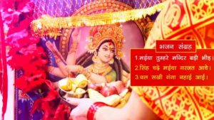 Read more about the article नवरात्र भजन संग्रह 2018। LATEST NAVRATRA  BHAJAN SANGRAH 2018