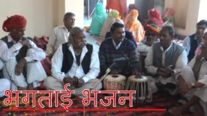 Read more about the article भगताई भजन // Bhagtaiee bhajan – First time Upload on youtube // indian  old man bhajan / Rajasthani