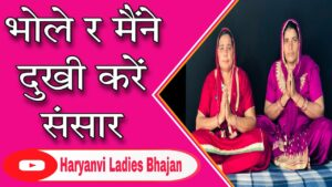 Read more about the article भोले र मैंने दुखी करे संसार ॥ Haryanvi Ladies Bhajan