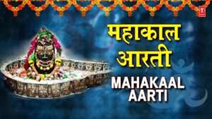Read more about the article महाकाल आरती I Mahakaal Aarti I ANURADHA PAUDWAL I Shiv Bhajan I Full Audio Song