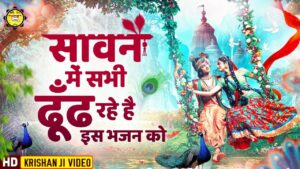 Read more about the article मुझे भी इंतजार है  – New Superhit Krishna Bhajan 2021 – Superhit Bhajan – Krishna Bhajan – Bhajan