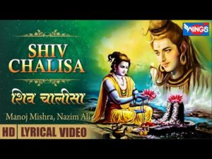 Read more about the article शिव चालीसा | Shiv Chalisa | Shiv Songs | Shiv Chalisa Full Song With Lyrics | संपूर्ण शिव चालीसा