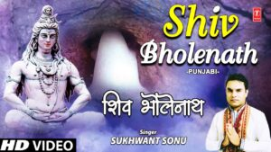 Read more about the article शिव भोलेनाथ Shiv Bholenath I Shiv Bhajan I SUKHWANT SONU I Full HD Video Song
