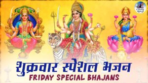 Read more about the article शुक्रवार स्पेशल भजन – FRIDAY SPECIAL BHAJANS, Devotional Aartis, Bhajans & Mantras – LAXMI ,DURGA