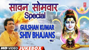 Read more about the article सावन सोमवार शिवजी के Special भजन,Gulshan Kumar Shiv Bhajans,Top Morning Shiv Bhajans,Best Collection