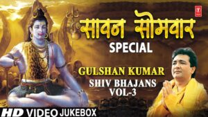 Read more about the article सावन सोमवार Special Gulshan Kumar Shiv Bhajans Vol.3, Best Morning Shiv Bhajans, Full HD Video Songs