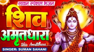 Read more about the article सावन Special शिवरात्रि Superhit Shiv Bhajan: शिव अमृतधारा : Shiv Amritdhara : Suman Sahni