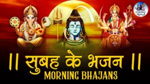 Read more about the article सुबह के भजन | Top 30 Morning Bhajans | Super Hit Hindi Devotional Songs