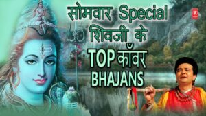 Read more about the article सोमवार शिवजी के भजन I काँवर भजन Top Kanwar Bhajans Best Collection I Monday Morning Shiv Bhajans