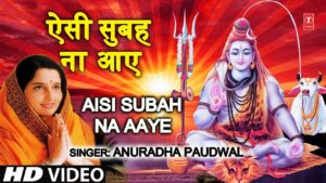Read more about the article सोमवार Special शिव भजन ऐसी सुबह ना आए I Aisi Subah Na Aaye I ANURADHA PAUDWAL I Morning Shiv Bhajan