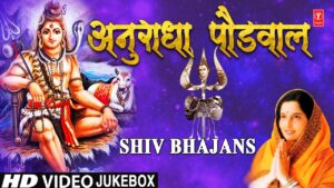 Read more about the article सोमवार Special I Anuradha Paudwal Shiv Bhajans I Top Shiv Bhajans, Best Collection