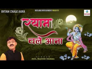 Read more about the article mere shyam chale aana ghanshyam chale aane
