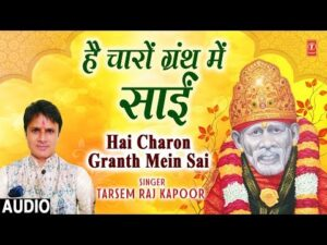 Read more about the article hai charo grantho me sai