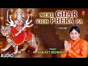 Read more about the article mere ghar vich phera maa paaye mere ghar vich phera paa