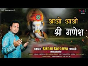 Read more about the article aao aao shri ganesh padharo more angna