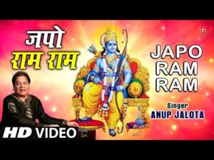 Read more about the article japo ram ram bhjo ram ram