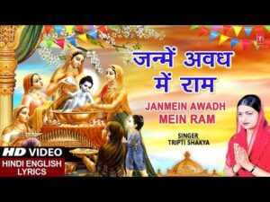 Read more about the article janme avath me ram mangal gaao ri