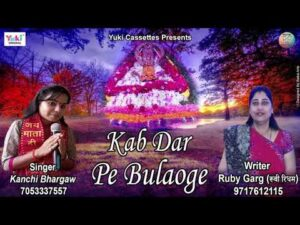Read more about the article maine pucha shyam dhani se kab dar pe bhulaoge