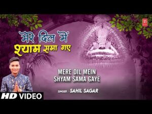 Read more about the article mere dil me shyam sma gaye